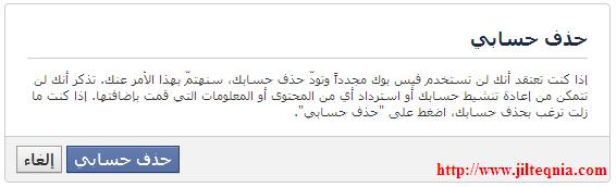 حذف حساب الفيسبوك نهائيا - delete facebook acount permanently